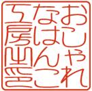 ゴム角印 書体サンプル-1