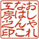 ゴム角印 書体サンプル-3