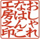 ゴム角印 書体サンプル-6